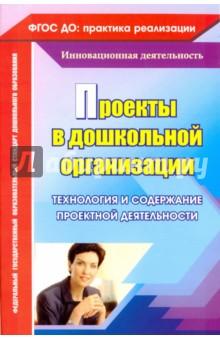 Купить Наталья Битютская: Проекты в дошкольной образовательной организации. Технология и содержание проектной деятельности