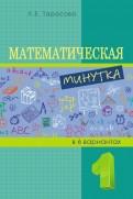 Л. Тарасова: Математическая минутка. 1 класс