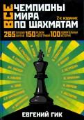 Евгений Гик: Все чемпионы мира по шахматам. Лучшие партии