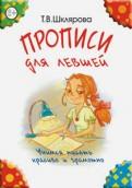 Татьяна Шклярова: Прописи для левшей. Учимся писать красиво и грамотно. Учебное пособие для детей 6-7 лет (цветные)