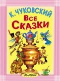 Корней Чуковский: Все сказки