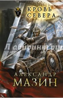 Кровь Севера - Александр Мазин