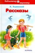 Константин Ушинский - Рассказы обложка книги