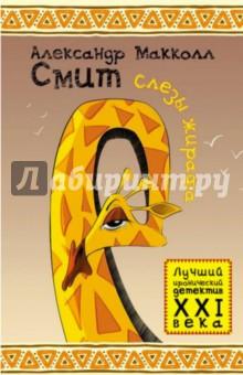 Слезы жирафа - Александр Макколл-Смит