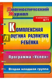 Купить Юлия Афонькина: Комплексная оценка развития ребенка по программе Успех . Диагностический журнал. 2-я младшая группа ISBN: 978-5-7057-3134-3