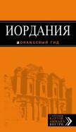 Шигапов, Логвинова: Иордания. Путеводитель (+карта)