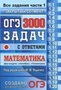 Ященко, Кузнецова, Рослова: ОГЭ. Математика. 3000 задач с ответами по математике. Все задания части 1.