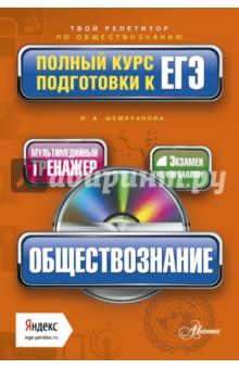 Ирина Шемаханова - Обществознание. Полный курс подготовки к ЕГЭ (+CD)  обложка книги 5a18b3daa7f