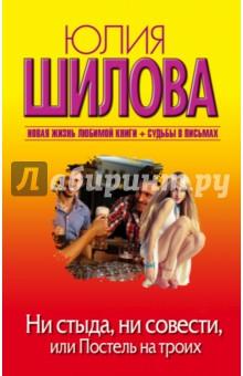 Купить Юлия Шилова: Ни стыда, ни совести, или Постель на троих ISBN: 978-5-17-084432-6