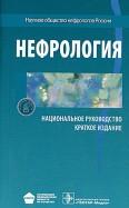 Мухин, Андросова, Андрусев: Нефрология. Национальное руководство