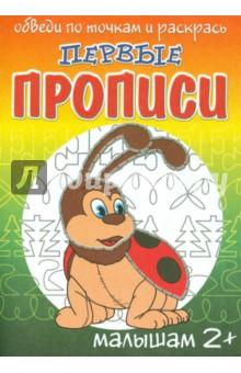 Жучок - И. Медеева