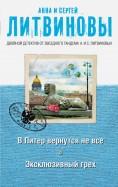 Литвинова, Литвинов - В Питер вернутся не все. Эксклюзивный грех обложка книги
