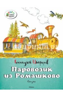 Купить Геннадий Цыферов: Паровозик из Ромашково ISBN: 978-5-389-08330-1