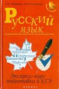 Гайбарян, Кузнецова - Русский язык: экспресс-курс подготовки к ЕГЭ обложка книги