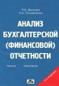 Донцова, Никифорова: Анализ бухгалтерской (финансовой) отчетности. Практикум