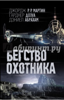 Купить Мартин, Абрахам, Дозуа: Бегство охотника ISBN: 978-5-17-085632-9