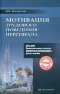 Ярослав Михайлов: Мотивация трудового поведения персонала