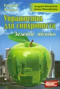 Фалалеев, Малофеева: Упражнения для синхрониста. Зеленое яблоко. Самоучитель устного перевода с английского на русский