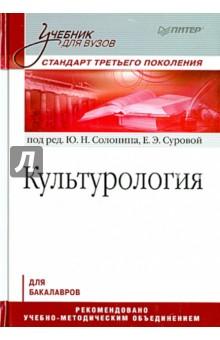 Коллектив авторов книга культурология. Учебник для военных вузов.