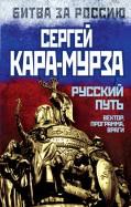 Сергей Кара-Мурза: Русский путь. Вектор, программа, враги