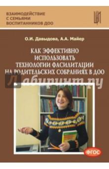 Купить Давыдова, Майер: Как эффективно использовать технологии фасилитации на родительских собраниях в ДОО ISBN: 978-5-91382-108-9