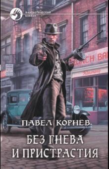 Павел Корнев: Без гнева и пристрастия