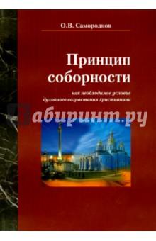 Принцип соборности как необходимое условие духовного возрастания христианина - Олег Самороднов