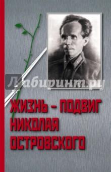 Купить Иван Осадчий: Жизнь-подвиг Николая Островского ISBN: 978-5-88010-321-8