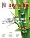 Анатолий Ситель: Все о позвоночнике для тех, кому за... Свобода движений без таблеток и лекарств