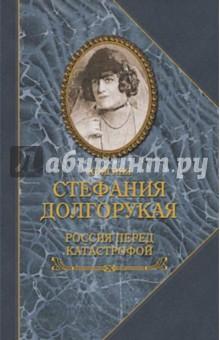 Россия перед катастрофой - Стефания Долгорукая