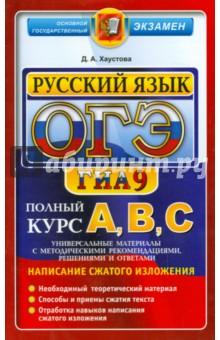 Купить Дарья Хаустова: ОГЭ 2015. Русский язык. Полный курс ISBN: 978-5-377-08269-9