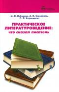 Лебедева, Северинец, Коренькова - Практическое литературоведение: что сказал писатель обложка книги