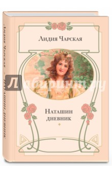 Купить Лидия Чарская: Наташин дневник ISBN: 978-5-91921-260-7