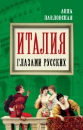 Анна Павловская: Италия глазами русских
