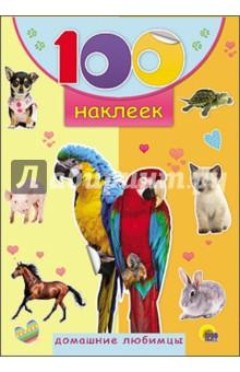 Купить Домашние любимцы ISBN: 978-5-378-18044-8