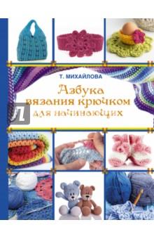 книга азбука вязания читать