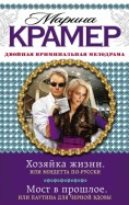 Марина Крамер: Хозяйка жизни, или Вендетта по-русски. Мост в прошлое, или Паутина для Черной вдовы