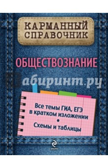 Купить Нина Семке: Обществознание ISBN: 978-5-699-73400-9