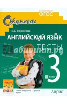 Учебник Английского языка для Колледжей