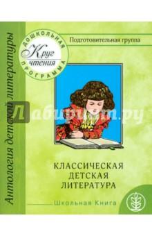 Купить Круг чтения. Подготовительная группа. Часть 3. Классическая детская литература ISBN: 978-5-00013-039-1