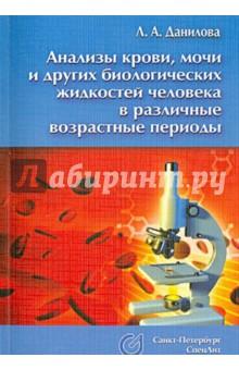 Анализы крови, мочи и других биологических жидкостей в различные возрастные периоды - Любовь Данилова