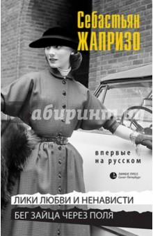 Купить Себастьян Жапризо: Лики любви и ненависти. Бег зайца через поля ISBN: 978-5-8370-0670-8