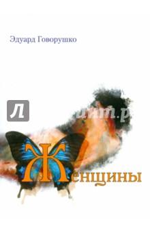 Женщины - Эдуард Говорушко