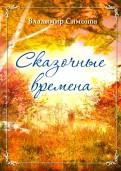 Владимир Симонов: Сказочные времена