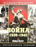 Владимир Мединский: Война. 19391945. Мифы СССР