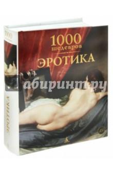 Эротика инсент книги, пышные попы сочных дам