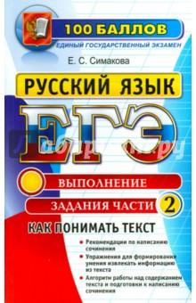 Купить Елена Симакова: ЕГЭ Русский язык. Выполнение заданий части 2. Как понимать текст ISBN: 978-5-377-08286-6