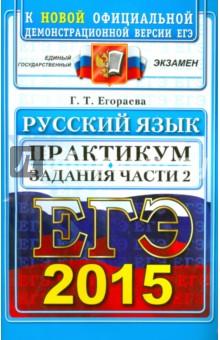 Купить Галина Егораева: ЕГЭ 2015 Русский язык. Задания части 2 ISBN: 978-5-377-08347-4