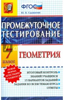Купить Юрий Садовничий: Геометрия 7кл [Промежуточное тестирование]. ФГОС ISBN: 978-5-377-08071-8
