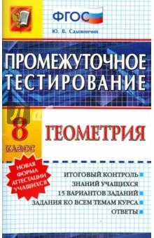 Геометрия 8кл [Промежуточное тестирование]. ФГОС - Юрий Садовничий